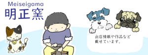 明正窯ロゴ