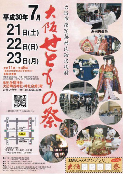 大阪せともの祭