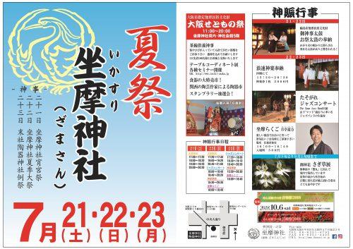 2017大阪せともの祭
