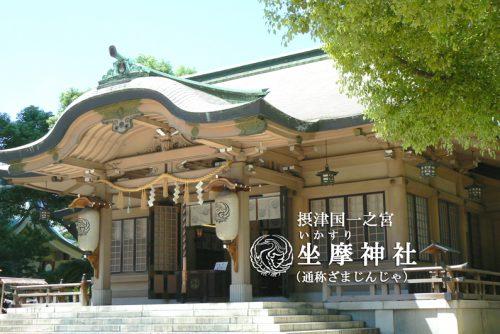 大阪せともの祭 坐間神社 @ 坐間神社 | 大阪市 | 大阪府 | 日本